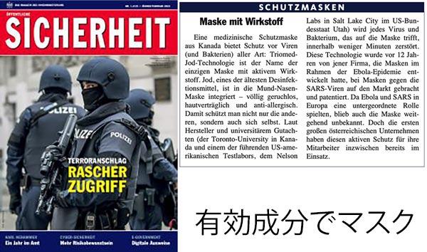 German-Magazine-Japanese