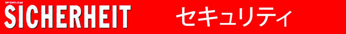 Securiity—Japanese-Banner